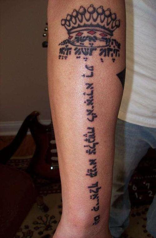 Amazing hebrew forearm tattoo