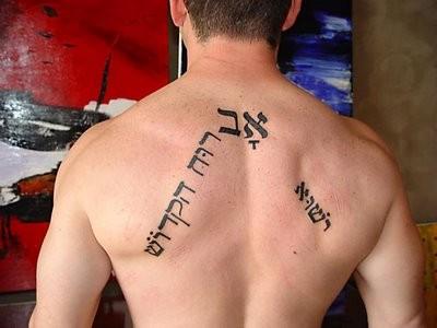 Cool hebrew tattoo design on back for men