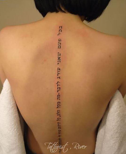 Elegant black hebrew lettering tattoo on back
