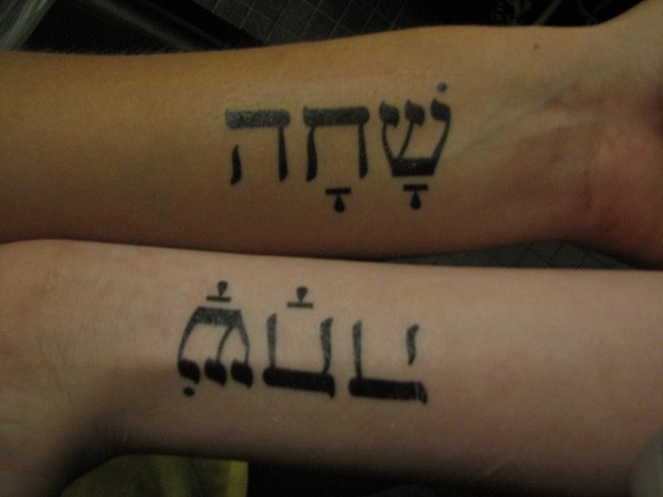 Mirror hebrew forearm tattoo