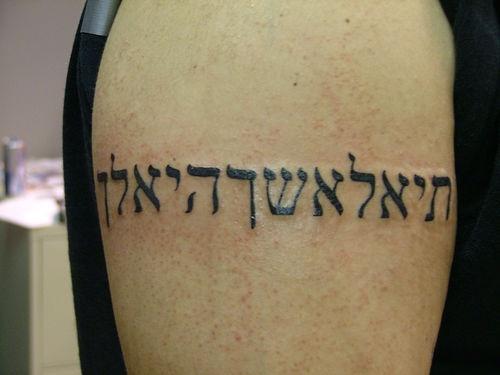 Hebrew armband tattoo