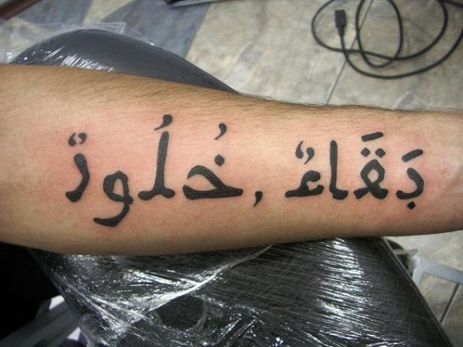 Awesome rough arabic quote tattoo for men on arm