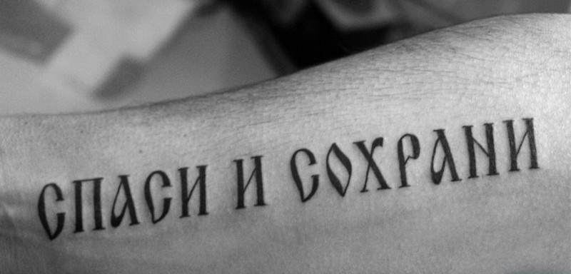 harsh lettered russian quote tattoo on arm. Black Bedroom Furniture Sets. Home Design Ideas