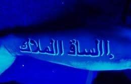 Arabic characters black light tattoo on hand