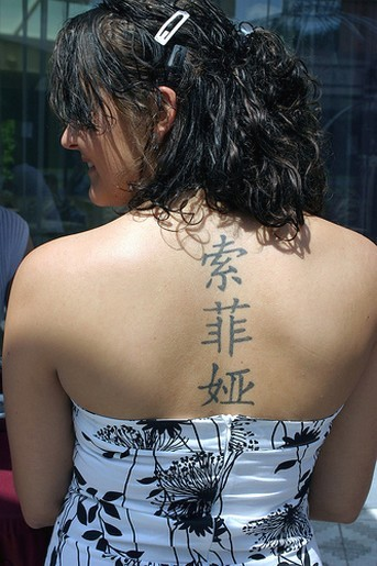 Big chinese characters tattoo on the back