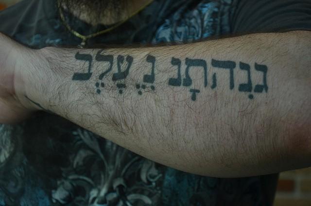 Black hebrew forearm tattoo