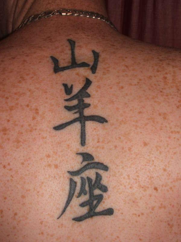 Chinese Wording Tattoo On Back Tattooimagesz