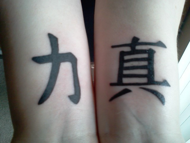Chinese wrists tattoo with symbols mean genuine strength and never give up