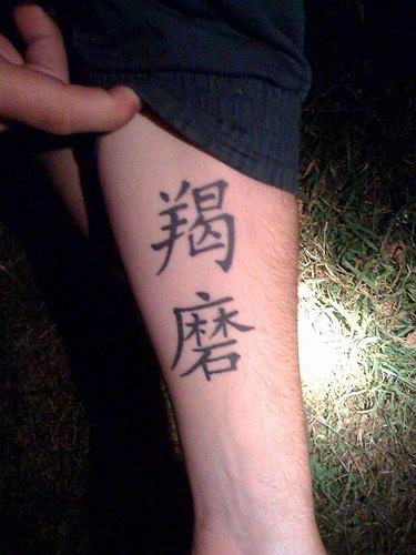 Hieroglyph arm tattoo