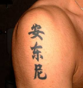 Chinese writings on shoulder tattoo