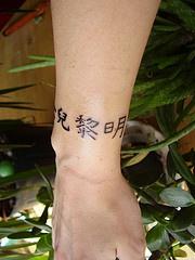 Tatuaggio delicato geroglifici giapponesi