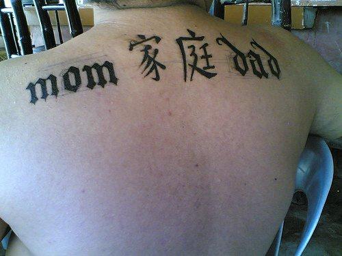 """Tatuaggio sulla schiena la scritta &quotMAM"""" & &quotDAD"""" & i geroglifici"""