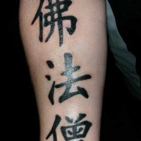 Chinese meaningful quotes tattoo for men on arm