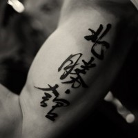 Chinese quote tattoo for men on arm