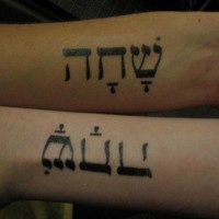 Printed hebrew double quote tattoos on arms