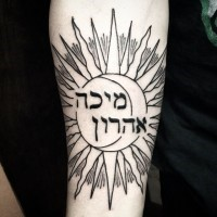 Black ink impressive sun with Hebrew lettering inside forearm tattoo