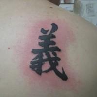 Chinese symbol tattoo on scapula