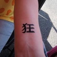 Chinese wrist tattoo with symbol