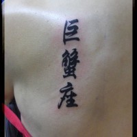 Complex chinese characters tattoo