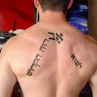 fresco disegno ebraica tatuaggio sulla schiena di uomo