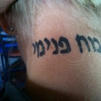 carina scritta ebraica tatuaggio sulla nuca