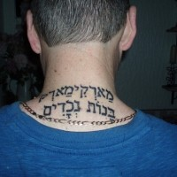 Hebrew tattoo on neck for men