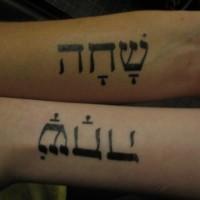 Spiegelgleiche hebräische Unterarm Tattoos