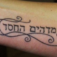 Nice hebrew with pattern tattoo