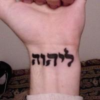Belongs to god jewish wrist tattoo